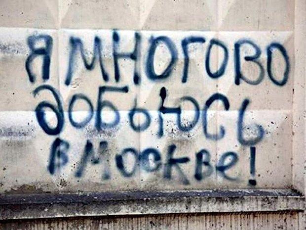 «Будь трезв и опасен» и другие надписи на стенах из коллекции Андрея Логвина. Изображение № 25.