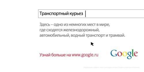Изображение 4. Интернет компании вылезают в офлайн.. Изображение № 4.