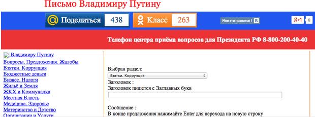 Мошенники нажились на прямой линии Путина. Изображение № 1.