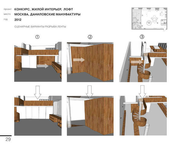 Portfolio Review / Митрофанова Лена . Изображение № 29.