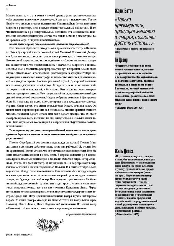 Реплика 12. Газета о театре и других искусствах. Изображение № 21.
