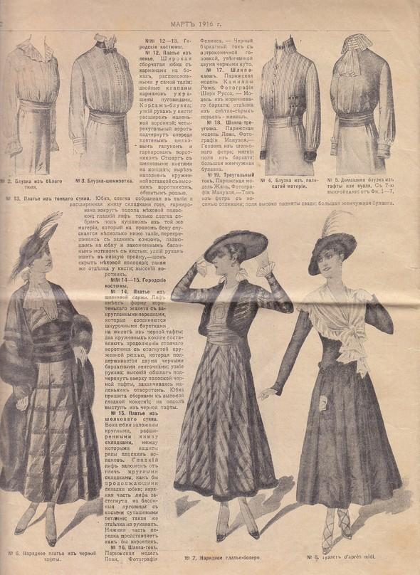 Парижские моды 1913-1916 гг. Изображение № 35.