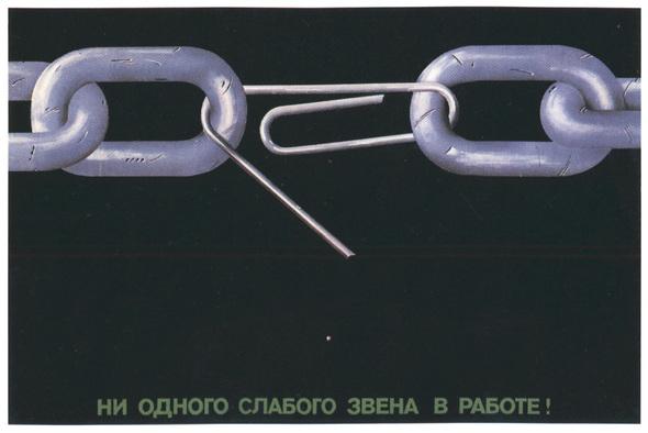 Искусство плаката вРоссии 1884–1991 (1991г, часть 9-ая). Изображение № 2.