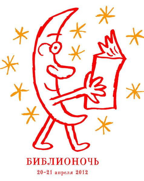 Первая российская БиблиоНочь 2012: ночь с 20 на 21 апреля 2012 года. Изображение № 1.