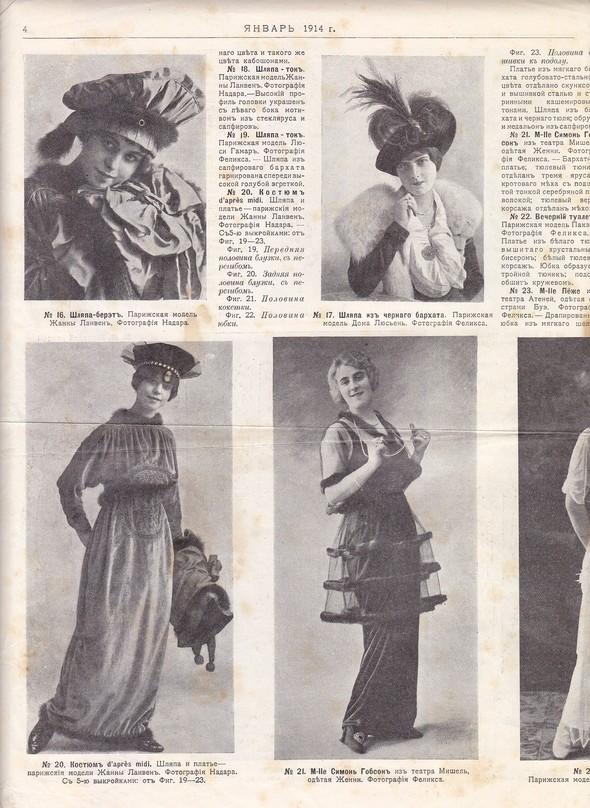 Парижские моды 1913-1916 гг. Изображение № 21.