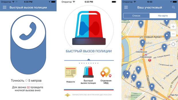 Мобильное приложение МВД позволяет вызвать полицию. Изображение № 1.