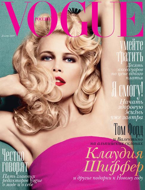 50 последних обложек Vogue. Изображение № 23.