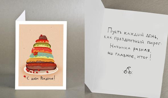 Авторские открытки Баловство. Изображение № 9.