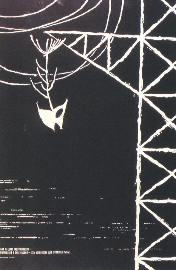 Искусство плаката вРоссии 1884–1991 (1991г, часть 4-я). Изображение № 15.