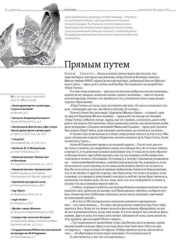 Изображение 9. Реплика. Газета о современном театре и других искусствах... Изображение № 9.