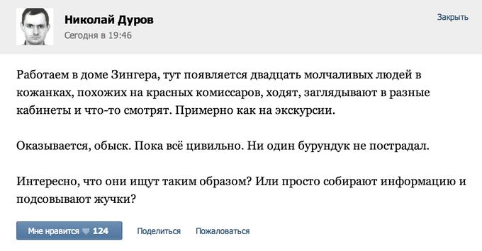В петербургском офисе «ВКонтакте» проходит обыск. Изображение № 1.