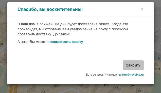Навальный превратил мэрские выборы в квест. Изображение № 1.