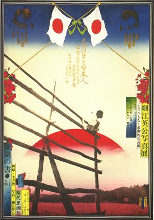 Японская визуальная культура. Изображение № 2.