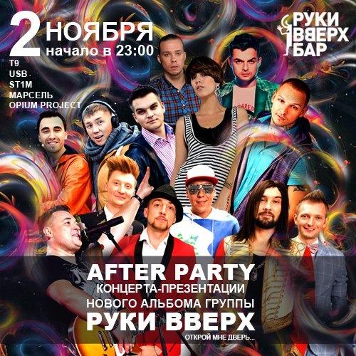 After-party концерта-презентации нового альбома «Руки Вверх». Изображение № 1.
