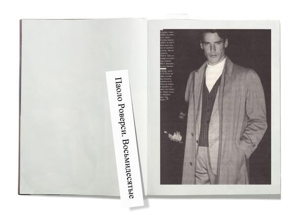 Модная фотография 80х годов. Изображение № 31.