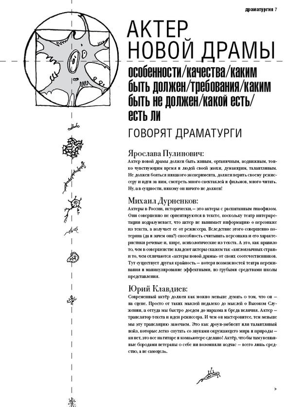 РЕПЛИКА 11. Газета о театре и других искусствах. Изображение № 7.