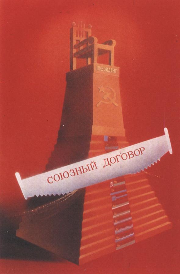 Искусство плаката вРоссии 1884–1991 (1991г, часть 7-ая). Изображение № 12.