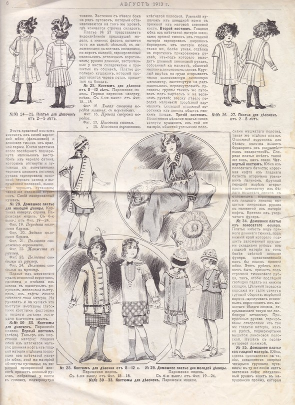 Парижские моды 1913-1916 гг. Изображение № 58.