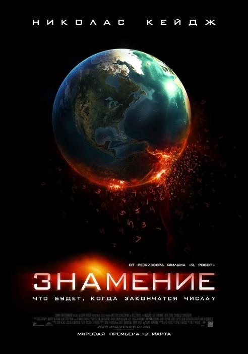 Изображение 13. 5 сценариев конца света.. Изображение № 10.