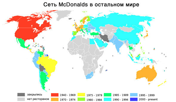 Цифра недели: 20 лет McDonalds в России. Изображение № 6.