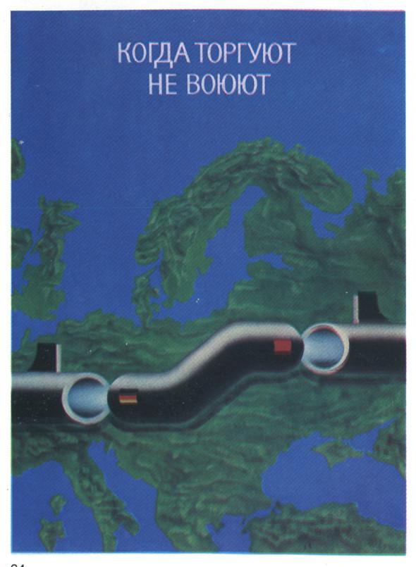Искусство плаката вРоссии 1884–1991 (1985г, часть 3-я). Изображение № 45.