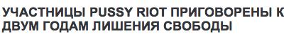 Первая полоса: Приговор Pussy Riot. Изображение № 29.