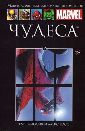38 главных комиксов весны на русском . Изображение № 26.