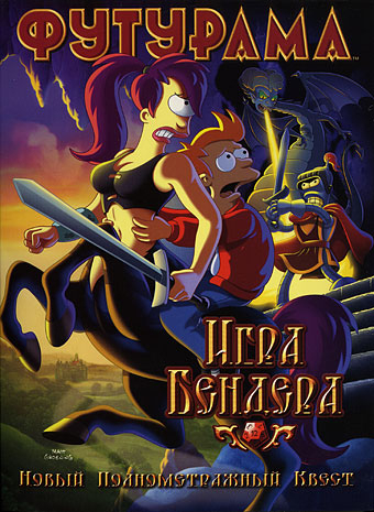 Футурама Игра Бендера Futurama Bender's Game. Изображение № 1.