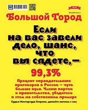 Юрий Остроменцкий о том, как интернет влияет на дизайн печатных изданий. Изображение № 10.