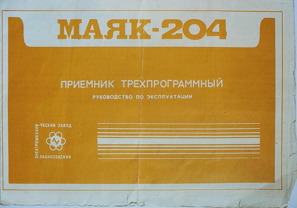 Советский графдизайн. Изображение № 23.