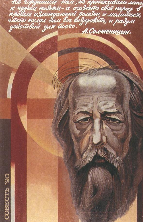 Искусство плаката вРоссии 1884–1991 (1991г, часть 7-ая). Изображение № 29.
