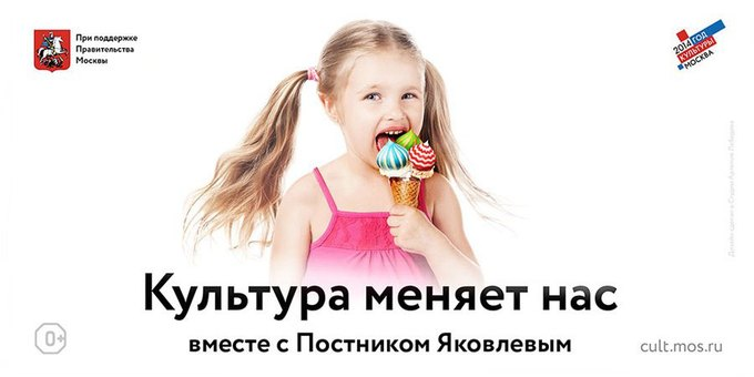 Студия Лебедева переделала произведения искусства для Года культуры . Изображение № 15.