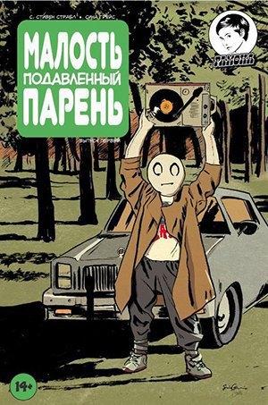 38 главных комиксов весны на русском . Изображение № 51.