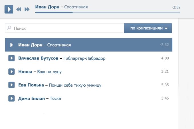 «ВКонтакте» легализует часть аудиозаписей . Изображение № 1.
