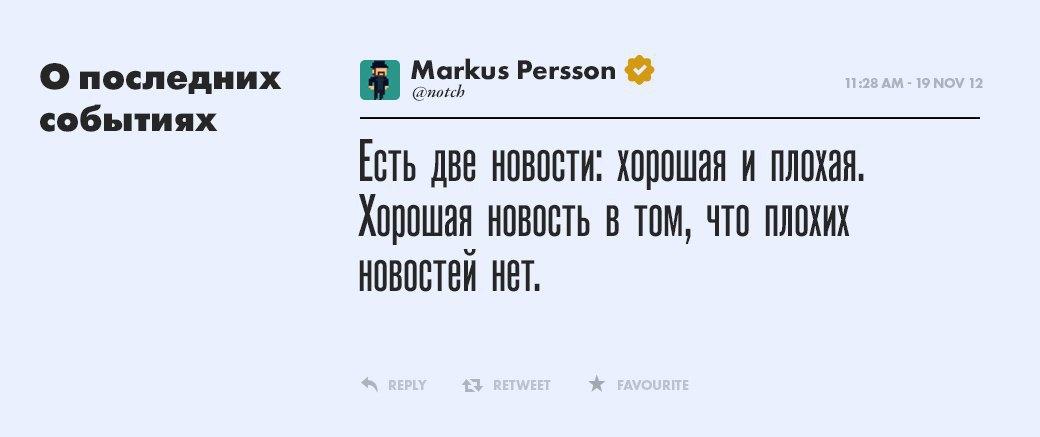 Маркус Перссон, создатель Minecraft. Изображение № 14.