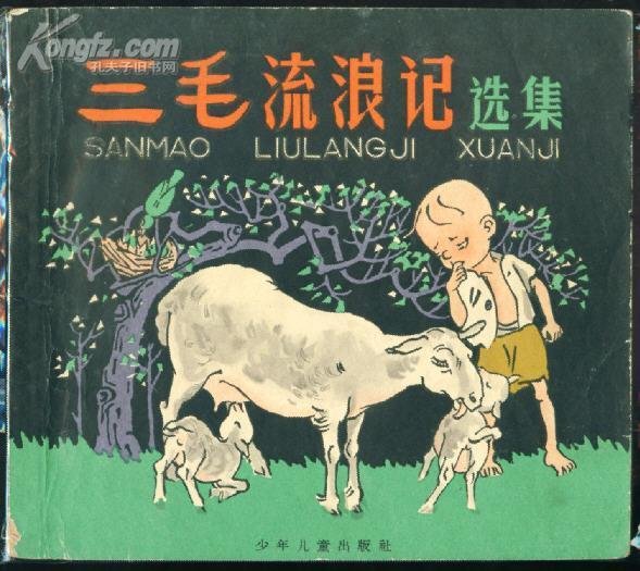 Ктоесть кто– искусство комиксов ииллюстрации вКитае. Изображение № 21.