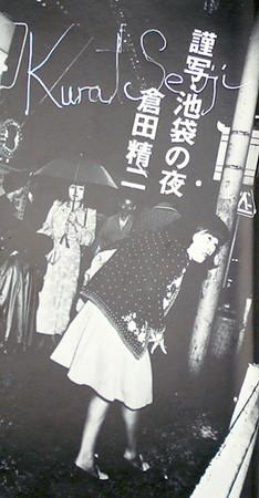 Большой город: Токио и токийцы. Изображение № 176.