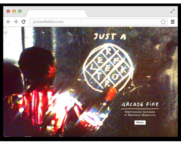 Как создавались интерактивные клипы Arcade Fire. Изображение № 3.