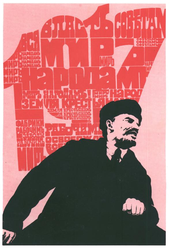 Искусство плаката вРоссии 1961–85гг. (part. 1). Изображение № 5.