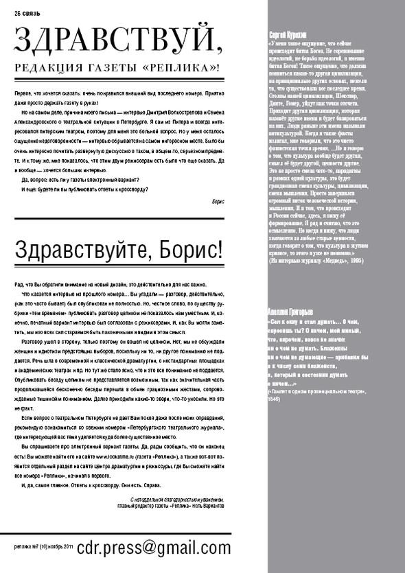 Реплика 10. Газета о театре и других искусствах. Изображение № 26.