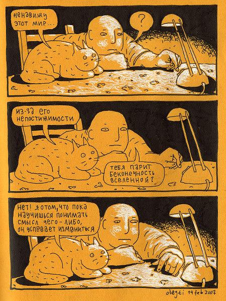 Философские комиксы «Человек икот». Изображение № 4.