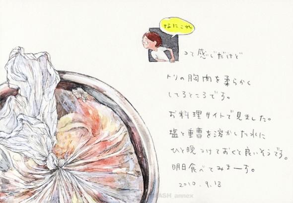 Завтрак японской художницы. Изображение № 7.