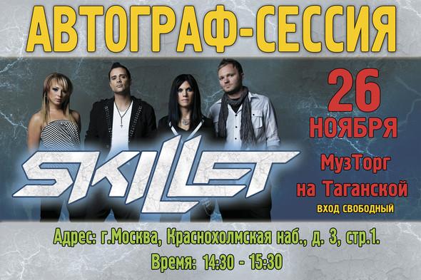 Автограф-сессия Skillet (26 ноября 2011 Москва). Изображение № 1.