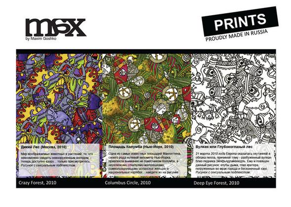 MAX by Maxim Goshko - марка дизайнерской одежды для свободных духом и разумом людей!. Изображение № 11.