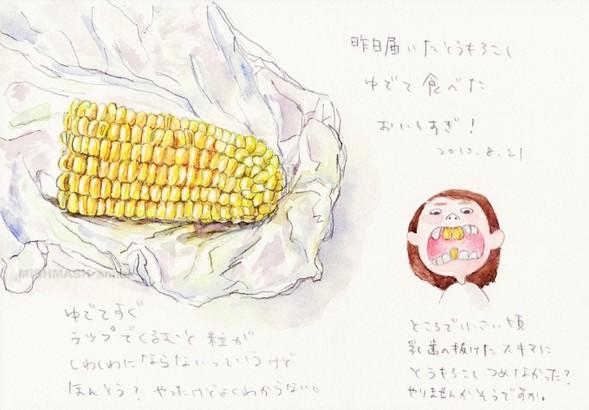 Завтрак японской художницы. Изображение № 16.