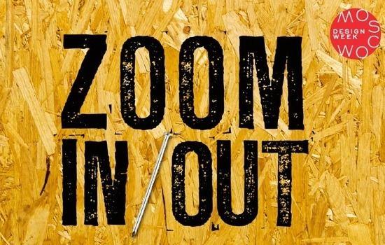Zoom In/Out. Переосмысление старого — путь к совершенству нового.. Изображение № 1.