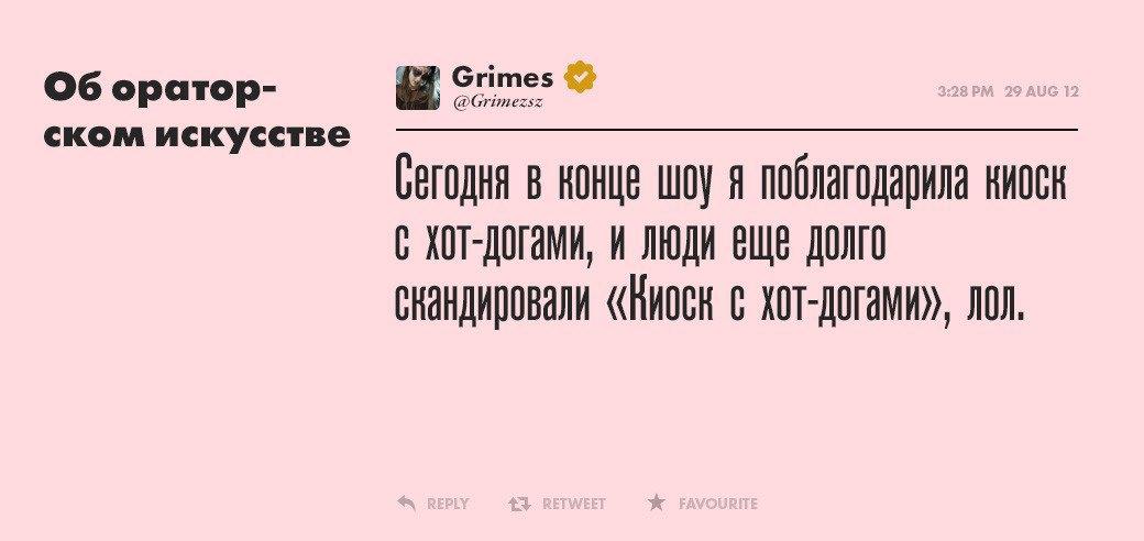 Grimes, самопровозглашенная суперзвезда. Изображение № 8.