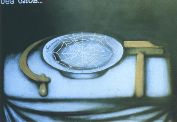 Искусство плаката вРоссии 1884–1991 (1991г, часть 5-я). Изображение № 27.