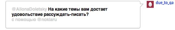 Q&A с Аленой Долецкой. Изображение № 7.