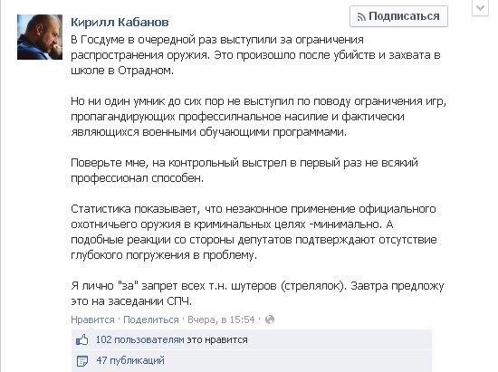 Депутат Госдумы предложил ограничить продажу видеоигр . Изображение № 1.